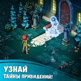 Скриншот из игры Привидения