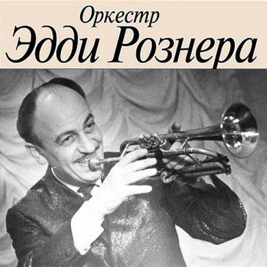 Джаз-оркестр Эдди Рознера