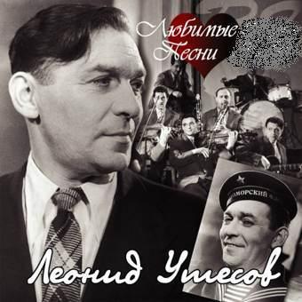 Л. Утёсов (21.03.1895 - 9.03.1982)