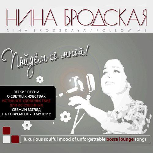 Нина Бродская - Пойдём со мной! (2009)